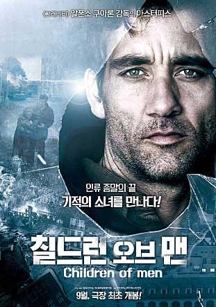 영화 『칠드런 오브 맨(Children Of Men, 2006)』 의 국내 개봉 포스터.