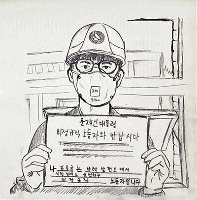 고(故) 김용균
