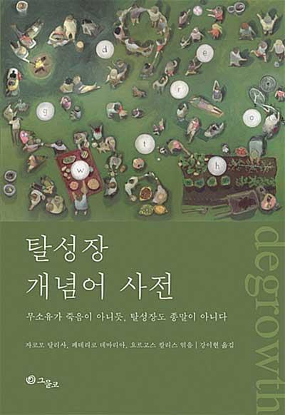 탈성장 개념어 사전