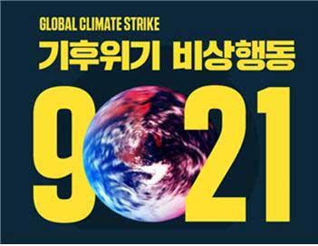 9월 23일 뉴욕에서 개최되는 UN 기후변화 정상회의에서 각국의 지도자들이 실효성 있는 대책 수립을 촉구하는 것을 목적으로 전세계 시민들이 거리로 나온다.