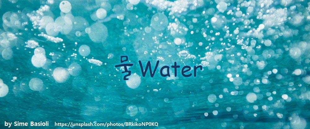 [그린그레이의 환경힙합] 물 water