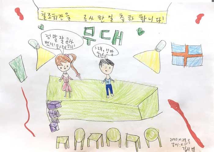 공간조성 축하그림 by 김시경(두동초1)