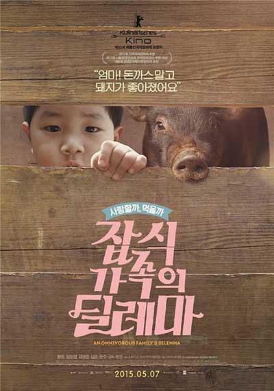 영화 《잡식가족의 딜레마》포스터.