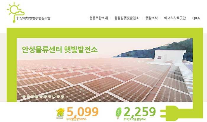 한살림햇빛발전협동조합 홈페이지 화면 갈무리