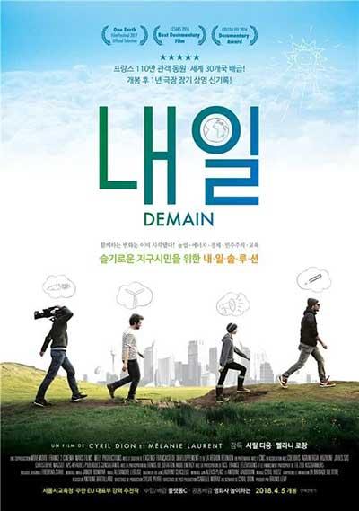 다큐멘터리 영화 『내일』 포스터.