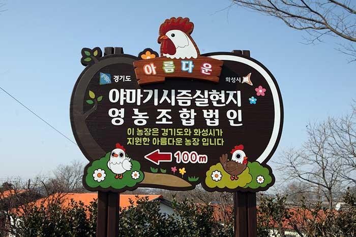 산안마을 입구의 농장 안내판. by 박종무