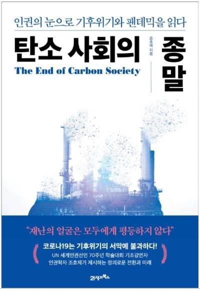'기후위기는 과학의 문제가 아니라 권력과 돈의 문제' - 빌 맥키븐. 권력과 자본의 확대를 위해 여기까지 왔고 이제는 전환을 가로 막고 있다. 기후위기 속 인권과 사회의 전환에 대해 생각해 보자. 『탄소사회의 종말 (인권의 눈으로 기후위기와 팬데믹을 읽다)』 조효제 저, (21세기북스, 2020)