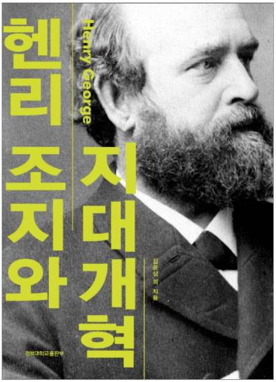 김윤상 외 지음 『『헨리조지와 지대개혁』』(경북대학교출판부, 2018)