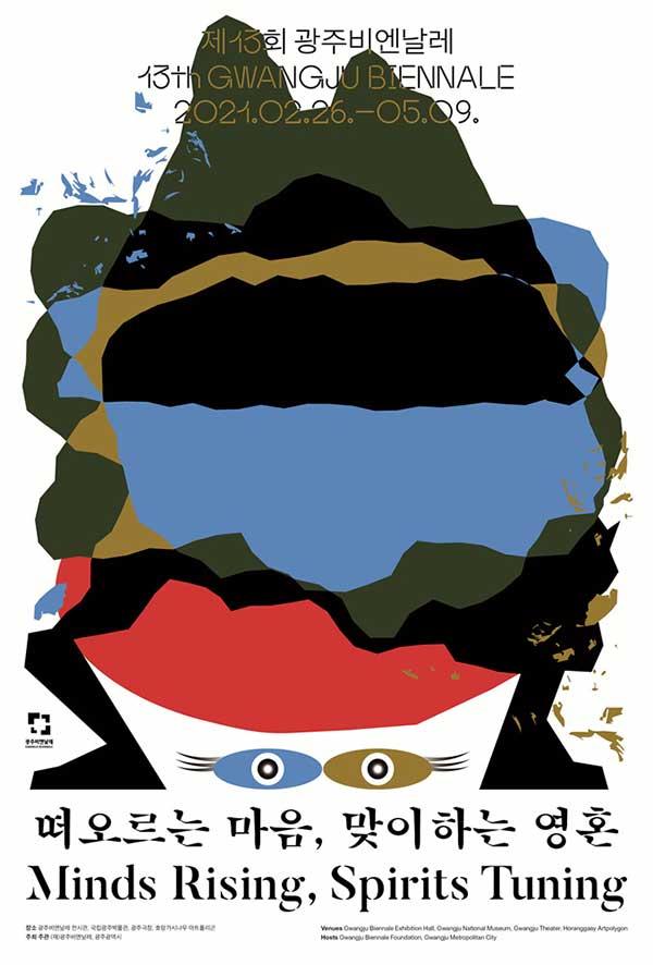 《제 13회 광주 비엔날레》 공식 홍보 포스터. (출처: 광주 비엔날레 공식 온라인 홈페이지 – 보도자료) https://www.gwangjubiennale.org/gb/Board/10661/detailView.do