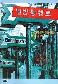 발터 벤야민, 『일방통행로』 표지, (조형준 역, 새물결, 2007)