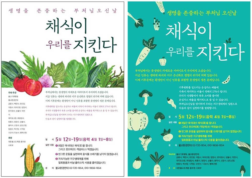 불교환경연대 〈채식이 우리를 지킨다〉 캠페인 포스터.