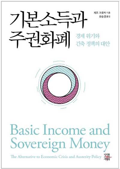 『기본소득과 주권화폐』 제프크로커 지음 / 유승경 옮김 (미래를소유한사람들, 2021)