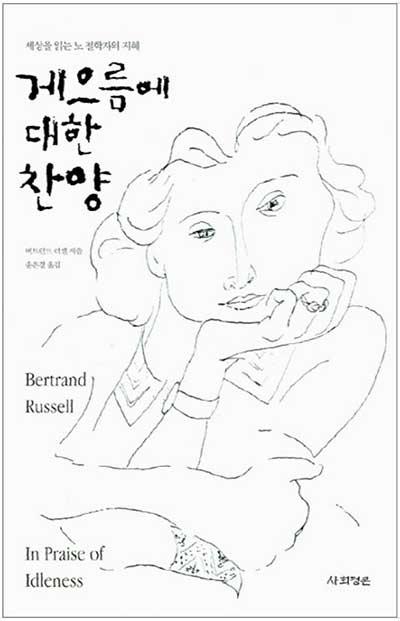 버트런드 러셀(저), 송은경(역), 『게으름에 대한 찬양』, 사회평론, 1997. (2013년 5월 13일 개정판 17쇄) ∥ Bertrand Russell, IN PRAISE OF IDLENESS, London: George Allen & Unwin, 1935.