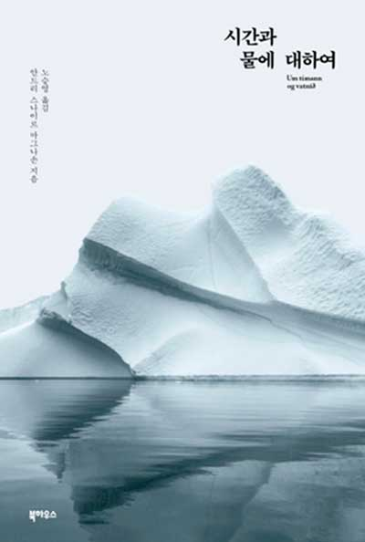 안드리 스나이르 마그나손 저(노승영 역) 「시간과 물에 대하여」 (북하우스, 2019)