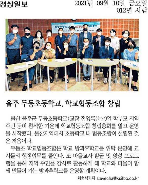 두동초 사회적협동조합 창립식 신문기사(2021.9.10. 경상일보)